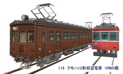 118 クモハ12形旧電車
