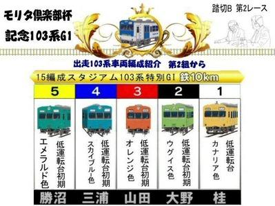 モリタ倶楽部杯記念103系踏切B第2レース出走車両2