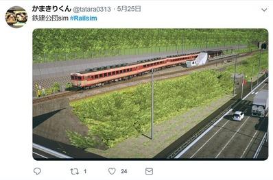 RailSimかまきりさん2019.5.25.1