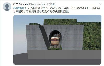 近ちゃんさんトンネル画像2
