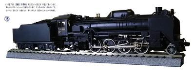 D51-950エンドー製真鍮HOゲージその18