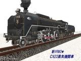 \C622蒸気機関車