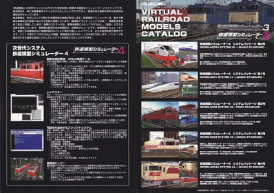 次世代VRM4カタログ1