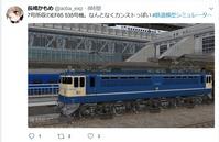 VRM5ポータル画像長崎かもめ-4