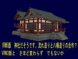 VRM神社2