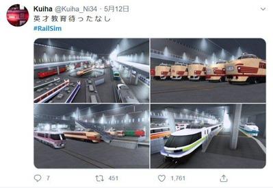 車両博物館RailSim7