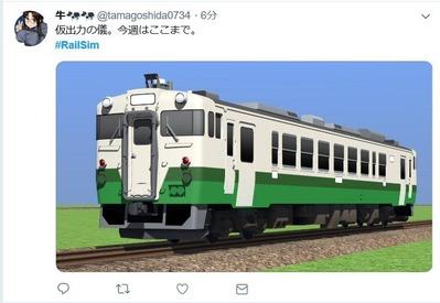 RailSim牛氏画像からキハ40小牛田色3