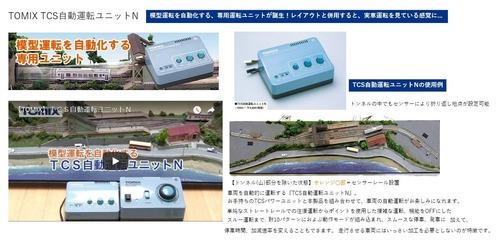 TomixVRM3版センザー2