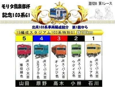 モリタ倶楽部杯記念103系踏切B第1レース出走車両1