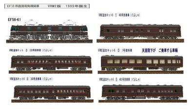VRM2-EF5861お召列車御料車1号編成3