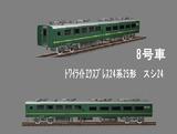 トワイライト24系25形スシ24.