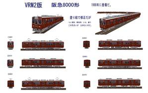 阪急8000形2