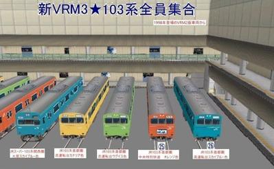 VRM3版車両博物館103系ブース正面5