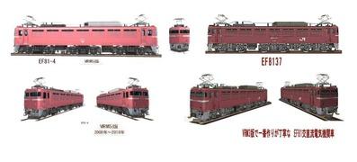 EF81交流電気機関車VRM3vsVRM5版から1