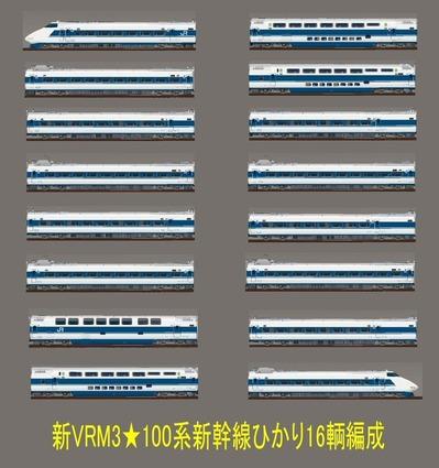 KATOレイアウトプラン集6-9東海道新幹線100系ひかり2