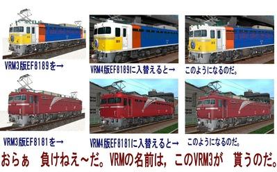EF81機関車軍団A