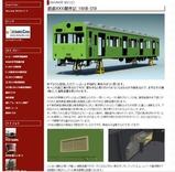 鉄道3DCG制作記103系(23)