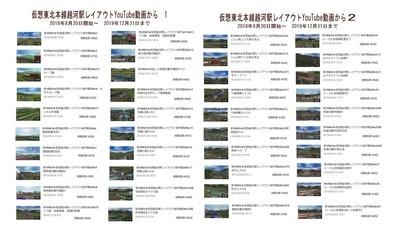 仮想越河駅レイアウトYouTube動画リスト表1-2
