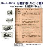 鉄道資料5
