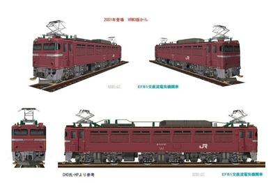 VRM3版EF81-37ローズピンク画像1