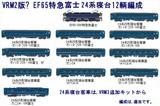 EF65富士編成