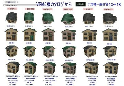 VRM3版部品リスト一般住宅13-18