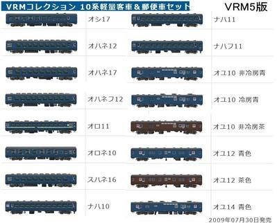 VRM5-10系客車編成2