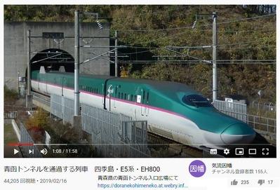 青函トンネル出口動画新幹線・四季島2