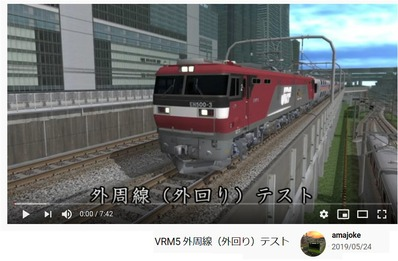VRM5外周線amajoke氏A