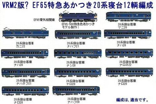 EF65あかつき12輌編成図1