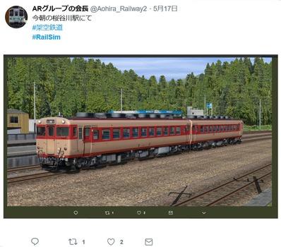 RailSimARグループの会長さんキハ58系9