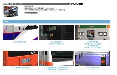 VRM5版車両カタログより8A+