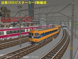 新VRM3★モノクロ画像16近鉄