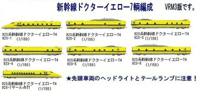 越河レイアウト東北新幹線923系ドクターイエロー9