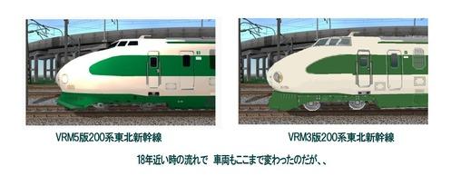 200系東北新幹線VRM5対VRM3-1