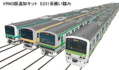 E231系4種類揃い踏み8
