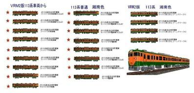 越河レイアウト特急シリーズ19-113系湘南色8