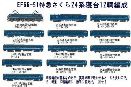 EF66-51さくら12輌編成