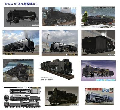 3DCG-D51条機関車集合1