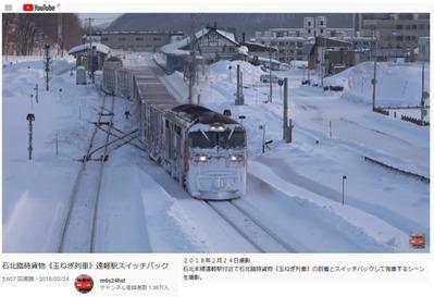 石北本線遠軽駅m6s24hstさん動画DF200玉ねぎ列車