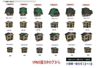 VRM5パッケージ版部品リスト一般住宅13-18