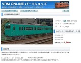 103系エメラルド色VRM5-1