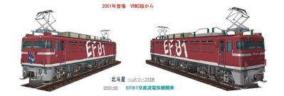 VRM3版EF81-95北斗星A