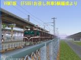 EF5861編成1