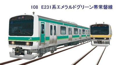 108 E231系エメラルドグリーン色常磐線