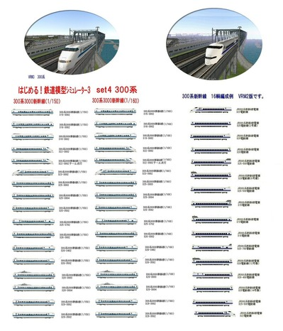 KATOレイアウトプラン集6-9東海道新幹線300系のぞみ3