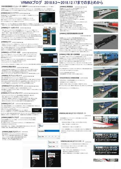 VRM-NXブログ2018.12.17まとめ1