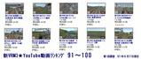 動画リスト91-100