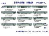新幹線編成E1系Max-1