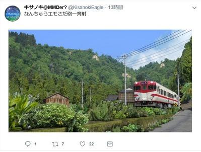 RailSimきさのき氏画像からキハ58-2